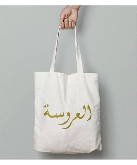 """Bride To Be"" or ""العروسة"" Tote Bag"