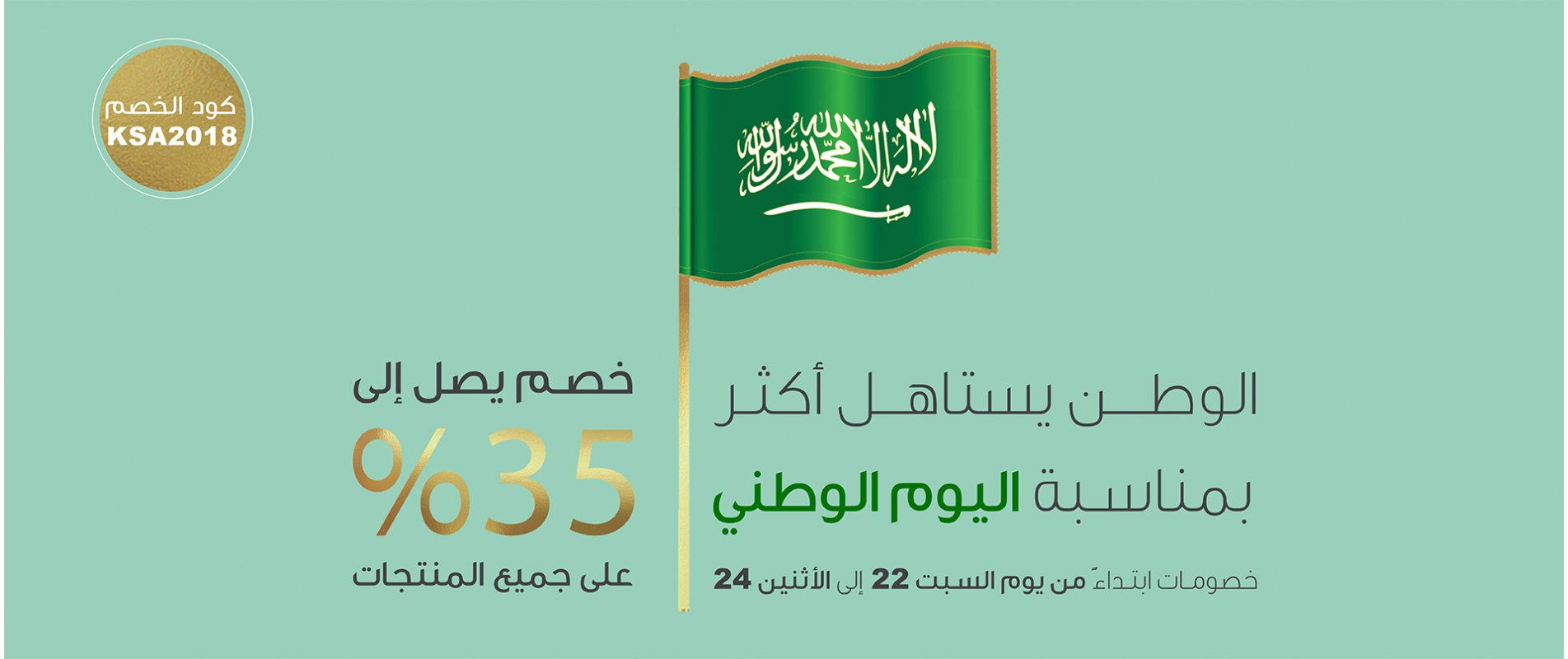 Saudi National Day 2018