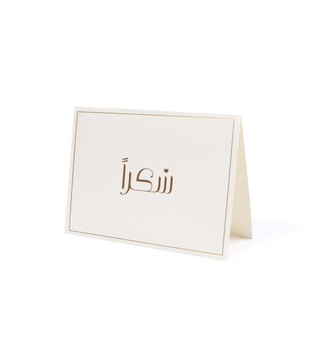 Arabic Thank You Card