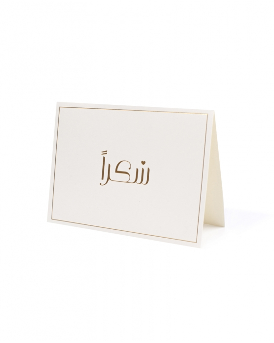 Arabic Thank You Card