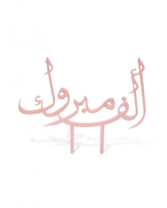 Pink Arabic Calligraphy Congratulations Cake Topper