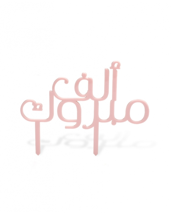 Pink Arabic Congratulations Cake Topper