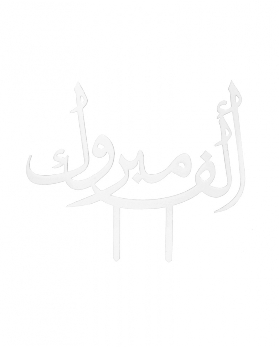 White Arabic Calligraphy Congratulations Cake Topper