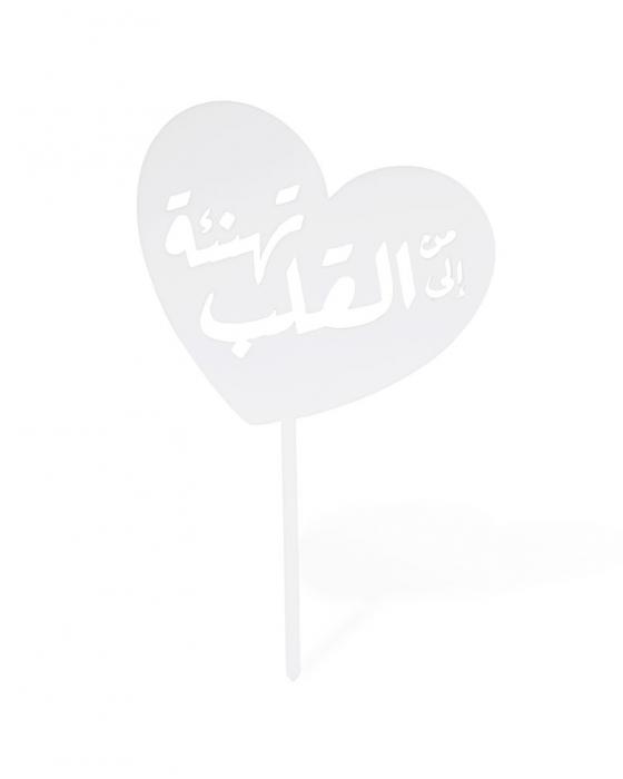 White Arabic Congratulations Heart Cake Topper