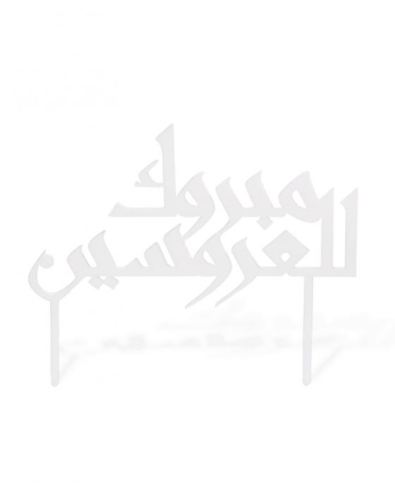 White Arabic Congratulations to the Couple Cake Topper