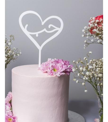 White Arabic Love Heart Cake Topper